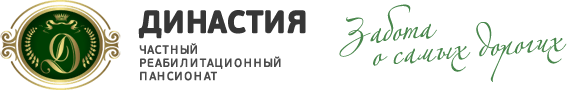 Династия — Частный реабилитационный пансионат в Санкт-Петербурге